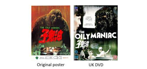 THE OILY MANIAC comparison
