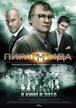 PiraMMMida_THE PYRAMMMID_2010